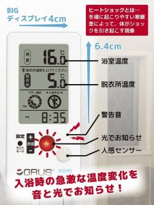 GRUS(グルス) ヒートショックセンサー GRS101-01